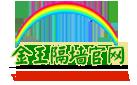 武汉轻质隔墙|轻质隔墙|轻质隔墙板|武汉轻质隔墙板|湖北轻质隔墙|湖北轻质隔墙板|武汉GRC轻质隔墙板|武汉GRC|武汉GRC轻质隔墙|防水防火隔音轻质隔墙|武汉金王隔墙技术有限公司